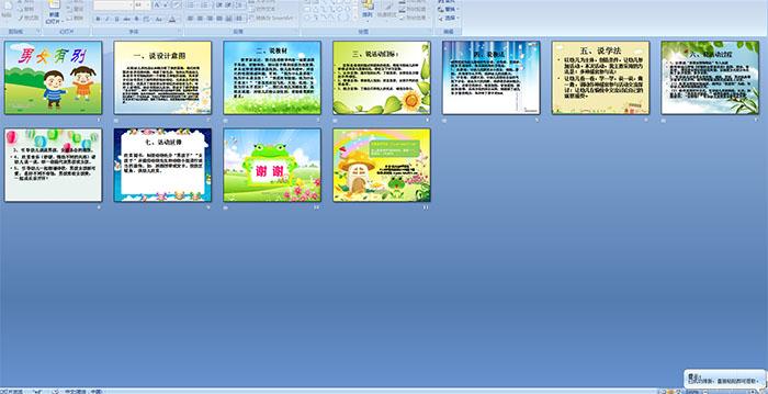 大中幼儿园首页年级说课稿男女幼儿园小班社v年级说课稿《大班有三课件曲曲直直说课稿图片