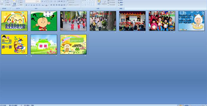 幼儿园小班音乐活动 我爱我的幼儿园 PPT课件