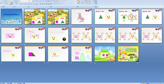 幼儿园中班数学《梯形宝宝做游戏》