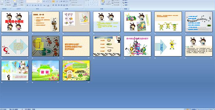 幼儿园中班科学活动——勤劳的小蚂蚁ppt课件