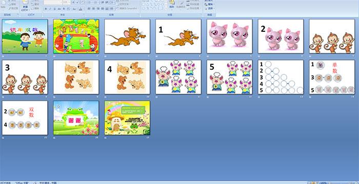 幼儿园中班数学活动——识单双数