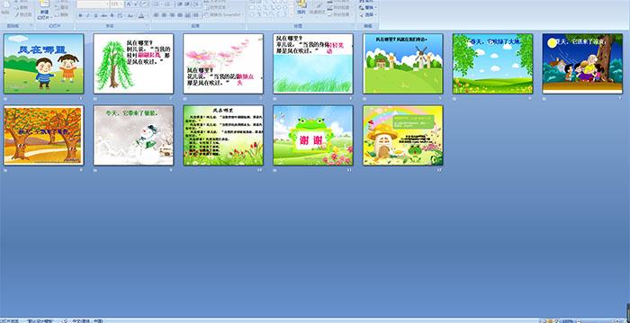 幼儿园中班语言活动:风在哪里ppt课件