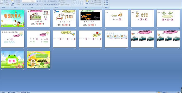 幼儿园大班数学:看图列算式ppt课件