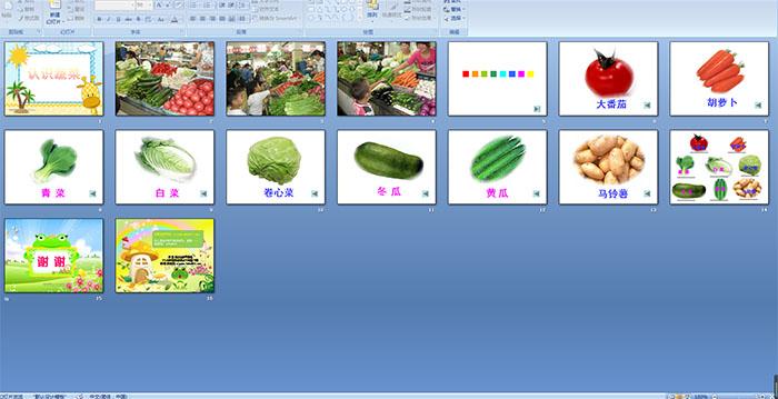 幼儿园中班综合活动《认识蔬菜》ppt课件