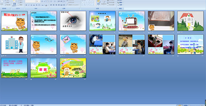 幼儿园中班健康《戴眼镜的小猫》ppt课件