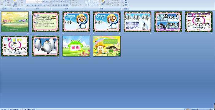 幼儿园中班游戏活动:快乐的小企鹅ppt课件