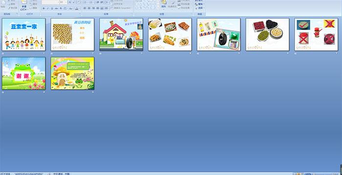 【活动目标】   1、在吃吃、玩玩中,认识了解干豆类的营养价值。   2、初步产生对豆制食品的喜欢。   此ppt多媒体课件总共9页,请往下拉点击下方按钮进行下载。