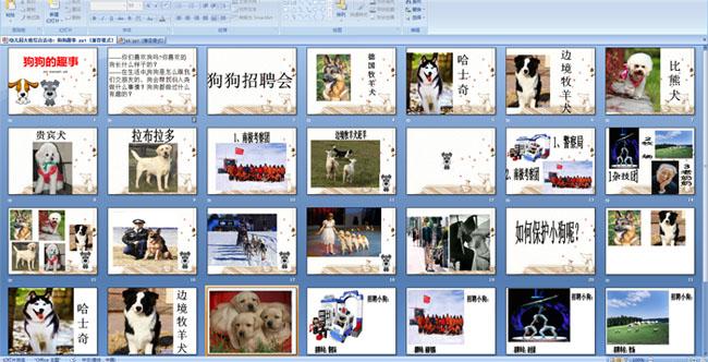 幼儿园大班《动物大世界》主题:狗狗的趣事ppt课件