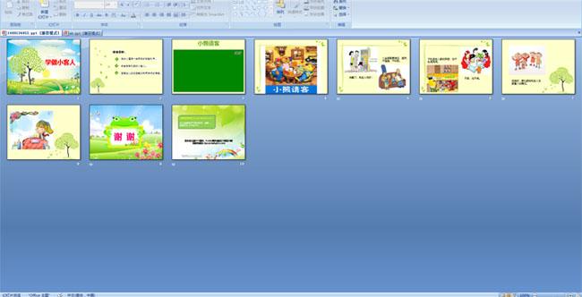 幼儿园课件社《学做小客人》PPT小班学前班说课稿图片