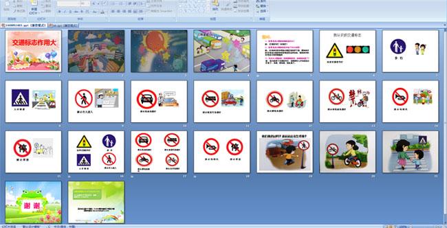 幼儿园年级a年级活动设计交通标志作用大ppt课件一教案下数学北师大版中班教育图片