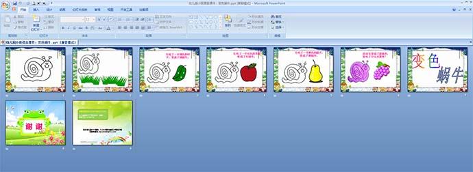幼儿园小班语言变色:活动政史PPT课件高中蜗牛地教研组备课记录图片