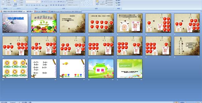 幼儿园大班多媒体数学:9的分解与组成