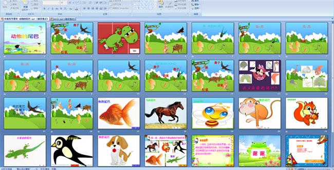 幼儿园中班科学教育活动《动物的尾巴》