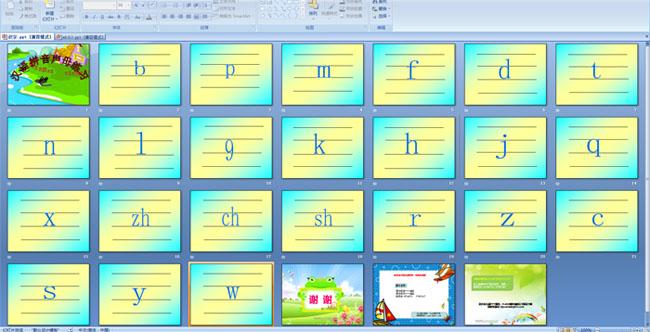 幼儿园大班拼音《汉语拼音声母练习》