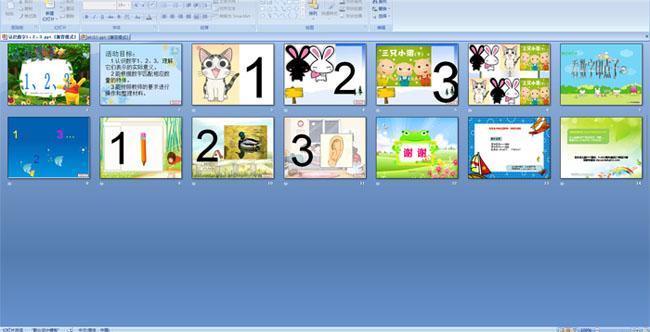 幼儿园小班数学活动——认识数字1,2,3