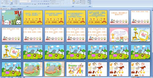 幼儿园中班多媒体科学:小动物