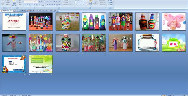 幼儿园中班手工 瓶子宝宝的时装秀 PPT课件