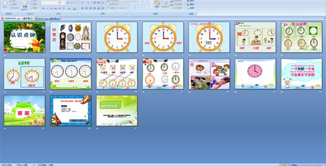 幼儿园大班数学活动:认识点钟