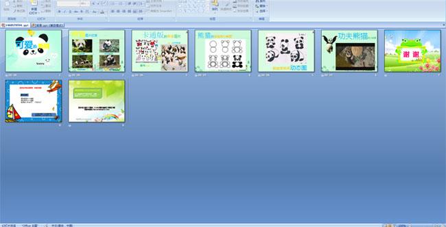 幼儿园大班美术活动——可爱的熊猫ppt课件