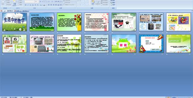 幼儿园大中小班说课稿课件西方概论文化教学大纲图片
