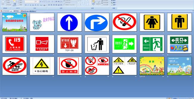 幼兒園大班多媒體安全教育:會說話的安全標志ppt課件
