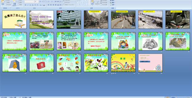 幼儿园中班安全活动《地震来了怎么办?》ppt课件