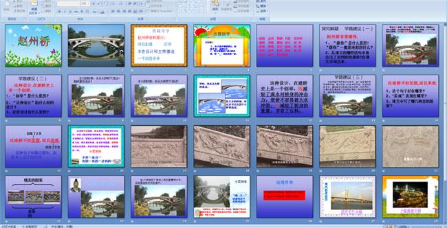 语文三年级体育:赵州桥远程v语文小学教学设计与反思图片