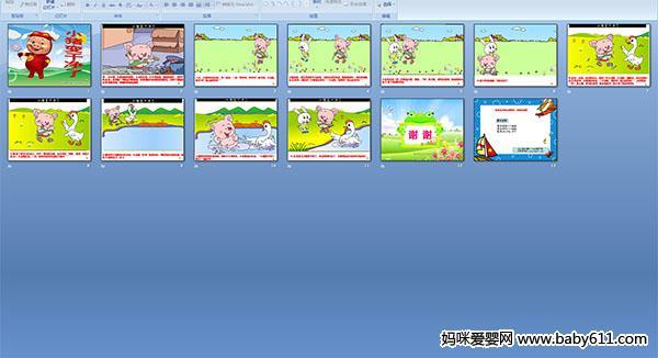 幼儿园中班语言活动ppt课件:小猪变干净了ppt配音