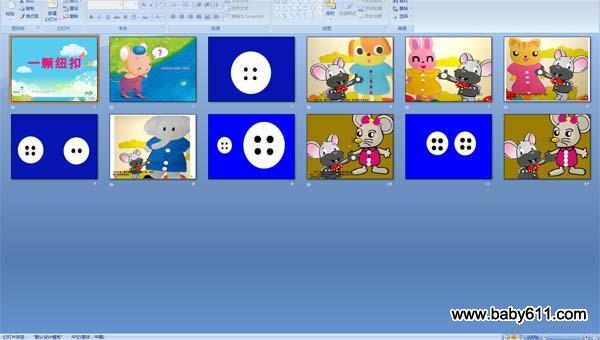 小班数学活动轮子教案图片_幼儿园中小班语言数学:一颗纽扣 PPT配音
