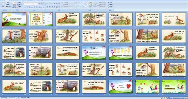幼儿园绘本课件《猜猜我有多爱你》 PPT配音(责编保举:数学课件jxfudao.com/xuesheng)