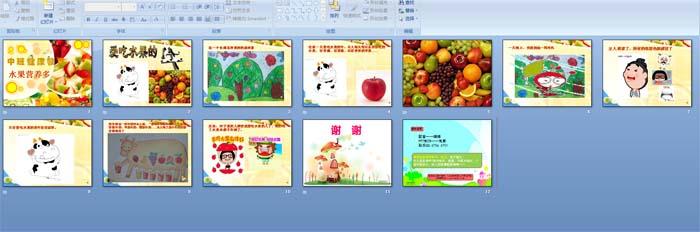 幼儿园中班健康教育故事:爱吃水果的牛ppt配音