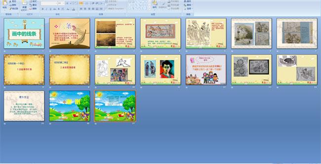 小班幼儿美术目标_小学三年级美术活动——画中的线条 PPT课件
