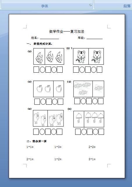 幼儿园小班数学试卷,练习题,测试卷