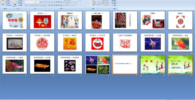 活动目标:   1、能流畅的运用多种线条、图形大胆地画鱼身上的花纹。   2、学习用蓝色蜡笔画出简单的青花瓷图案装饰盘边,表现出完整的画面。   3、体验线描画小鱼和装饰盘子的趣味性,感受过新年的欢乐气氛。   此ppt多媒体课件总共21页,请往下拉点击下方按钮进行下载。