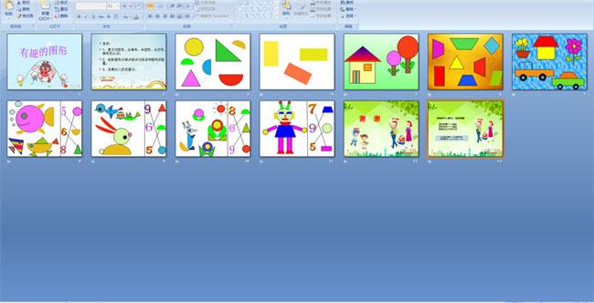 幼儿园大班数学活动:有趣的图形ppt课件