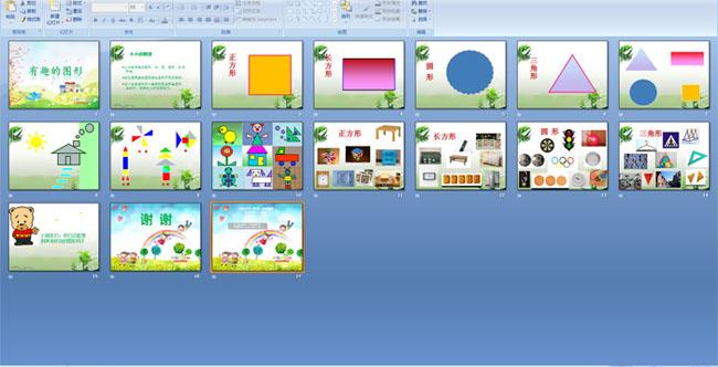 幼儿园小班数学活动:有趣的图形ppt课件