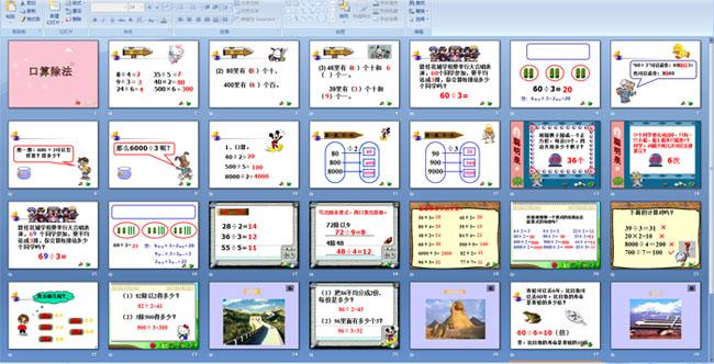 小学四小学年级《v小学数学》萨嘎县除法图片