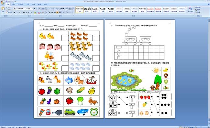 幼儿园中班试卷 数学试卷  收藏类别:[幼儿园中班数学试卷]  下载点