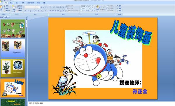 儿童装饰画 (ppt课件)