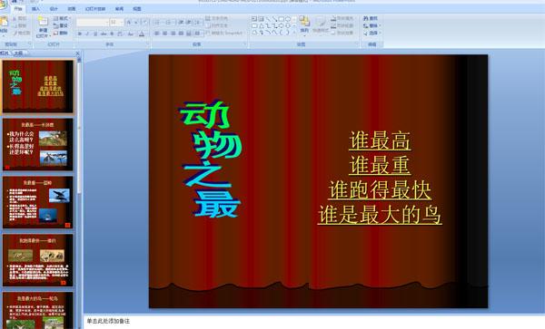 鼓励幼儿结合自己的…… 幼儿园小班上学期家长会 (ppt课件模板) 2013
