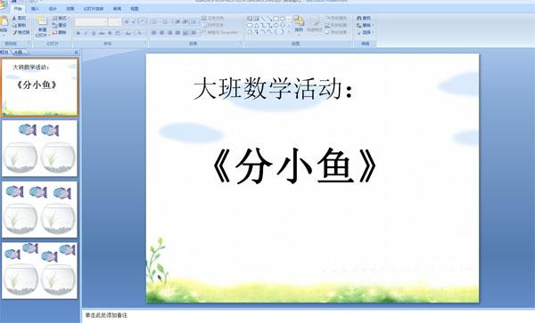 幼儿园大班数学活动:分小鱼 (ppt课件)