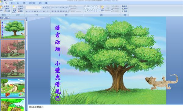 等级:  下载点数:1 幼儿园中班语言活动ppt课件:大树着火了 (故事)