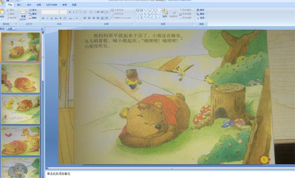幼儿园小班绘本:小熊醒来吧 (ppt)