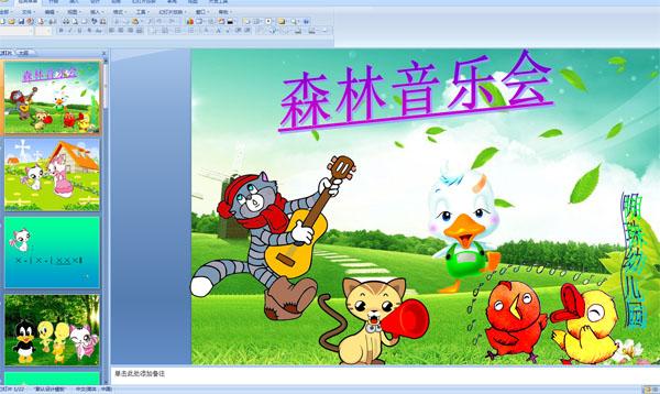 幼儿园中班音乐《森林音乐会》 (ppt课件)
