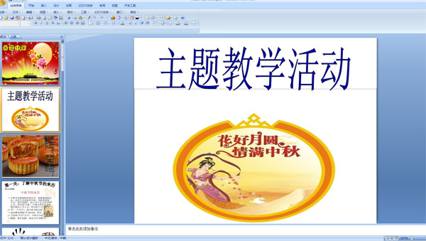 幼儿园大班中秋节主题活动ppt课件图片