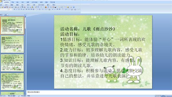 幼儿园语言v语言ppt化学:教案《雨点沙沙》(含儿歌,说课稿)学科网免费初三课件计划组备课图片