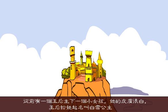幼儿园童话故事:白雪公主(上)flash动画课件