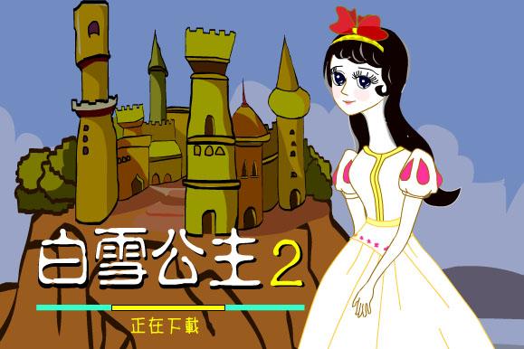 幼儿园童话故事:白雪公主(下)flash动画课件