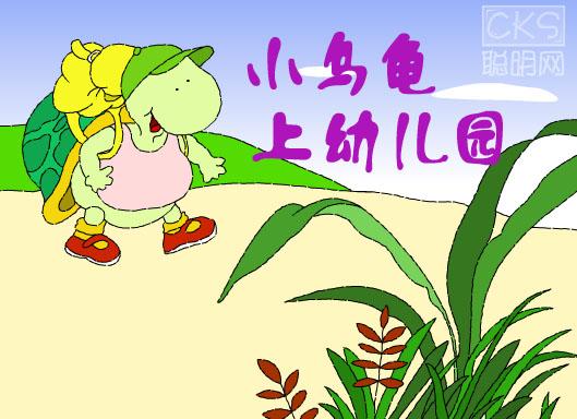 幼儿园故事:小乌龟上幼儿园