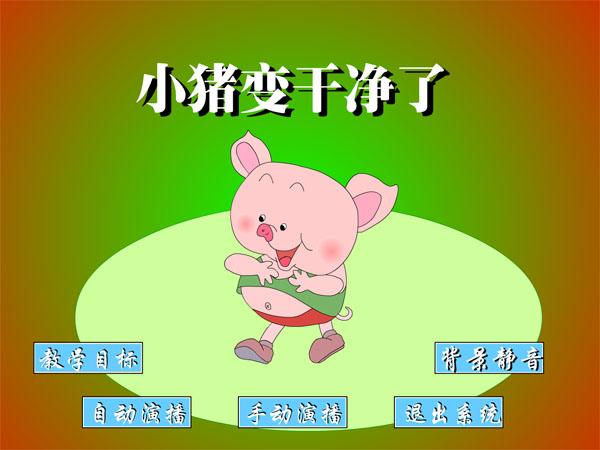 ppt可爱动态小猪